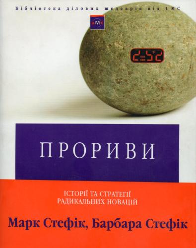 Книга Прориви