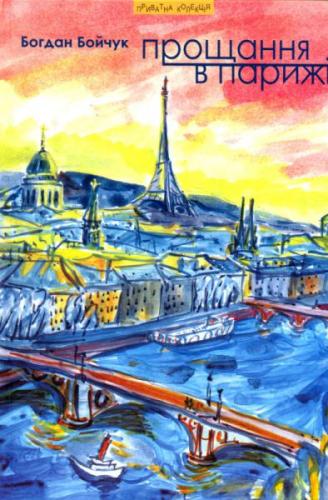 Книга Прощання в Парижі