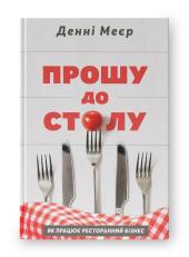Прошу до столу. Як працює ресторанний бізнес - фото обкладинки книги