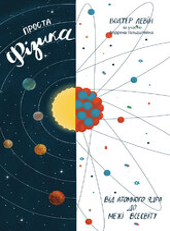 Проста фізика. Від атомного ядра до межі Всесвіту - фото обкладинки книги