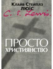 Просто християнство - фото обкладинки книги