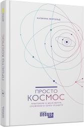 Просто космос. Практикум із Agile-життя, сповненого сенсу й енергії - фото обкладинки книги