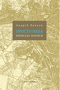 Просто неба: Київські нариси - фото книги