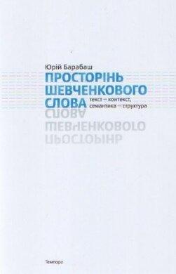 Просторінь Шевченкового Слова - фото книги
