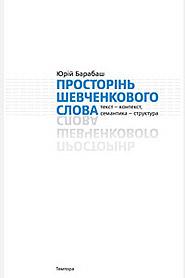 Книга Просторінь Шевченкового Слова
