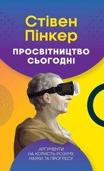 Просвітництво сьогодні. Аргументи на користь розуму, науки та прогресу - фото обкладинки книги