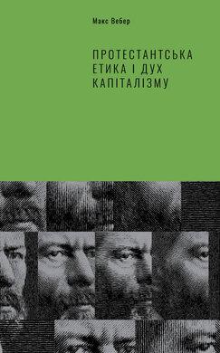 Протестантська етика і дух капіталізму - фото книги