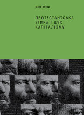 Протестантська етика і дух капіталізму - фото обкладинки книги