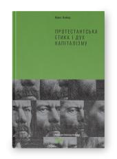 Книга Протестантська етика і дух капіталізму