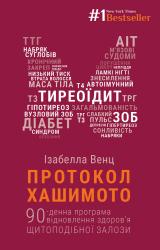Протокол Хашимото. 90-денна програма відновлення здоров'я щитоподібної залози - фото обкладинки книги