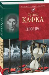 Процес - фото обкладинки книги
