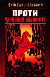 Проти червоних окупантів - фото обкладинки книги