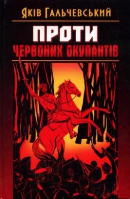 Книга Проти червоних окупантів