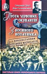 Проти червоних окупантів. З воєнного нотатника - фото обкладинки книги