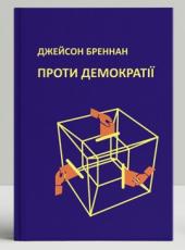 Проти демократії - фото обкладинки книги