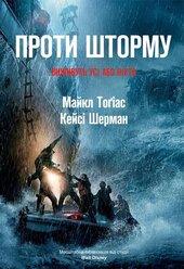 Електронна книга Проти шторму