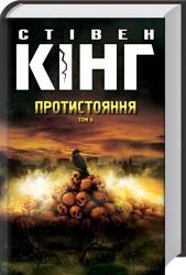 Протистояння. Книга 2 - фото обкладинки книги