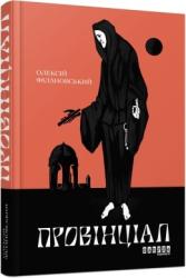 Провінціал - фото обкладинки книги