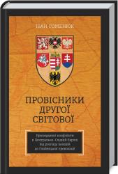 Провісники Другої світової. - фото обкладинки книги