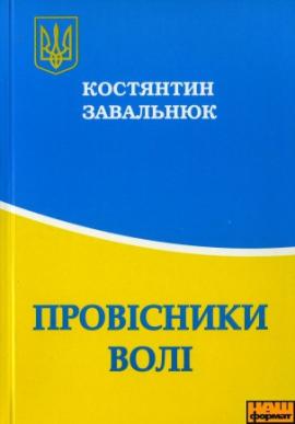 Провісники волі - фото книги