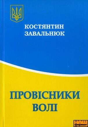 Книга Провісники волі