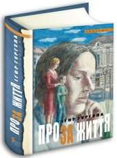 Проза життя - фото обкладинки книги