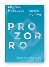 ProZorro. Зробити неможливе в українській владі - фото обкладинки книги