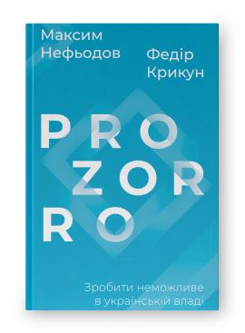 ProZorro. Зробити неможливе в українській владі - фото книги