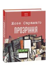 Прозріння - фото обкладинки книги