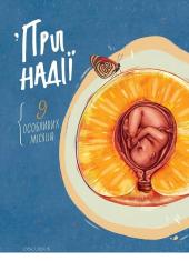 При надії. Дев'ять особливих місяців - фото обкладинки книги