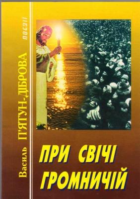 Книга При свічі громничій
