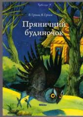 Пряничний будиночок - фото обкладинки книги