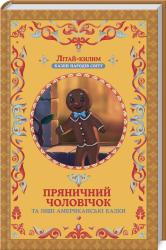 Пряничний чоловічок та інші американські казки - фото обкладинки книги