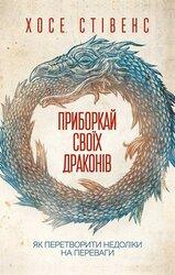 Приборкай своїх драконів. Як перетворити недоліки на переваги - фото обкладинки книги