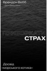 Приборкати страх. Досвід «морського котика» - фото обкладинки книги