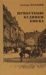Прибуткові будинки Києва - фото обкладинки книги