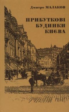 Прибуткові будинки Києва - фото книги