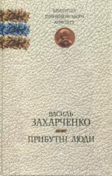Прибутні люди - фото обкладинки книги