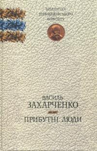 Книга Прибутні люди