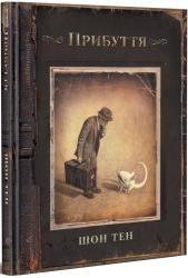 Прибуття - фото обкладинки книги