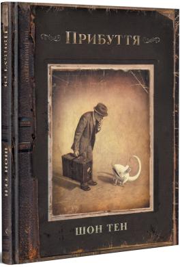 Прибуття - фото книги