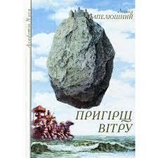 Книга Пригірщ вітру
