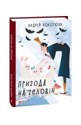 Пригода на Геловін - фото обкладинки книги