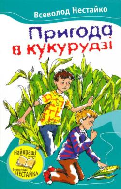 Пригода в кукурудзі - фото книги