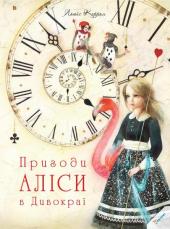 Пригоди Аліси в Дивокраї - фото обкладинки книги