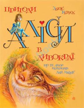 Пригоди Аліси в Дивокраї що їх автор переповів для малят - фото книги