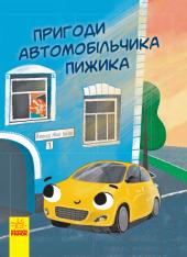 Пригоди автомобільчика Пижика - фото обкладинки книги