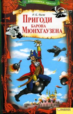 Книга Пригоди Барона Мюнхаузена