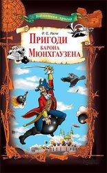 Пригоди барона Мюнхгаузена - фото обкладинки книги