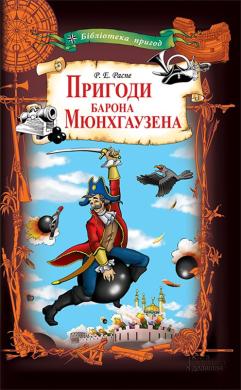 Пригоди барона Мюнхгаузена - фото книги
